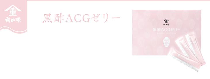 黒酢ACGゼリー