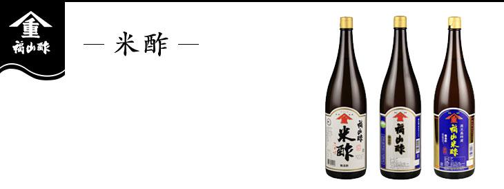 ヤマシゲの米酢