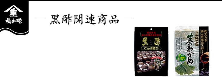 黒酢関連商品