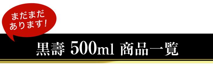 黒壽 500ml 商品一覧