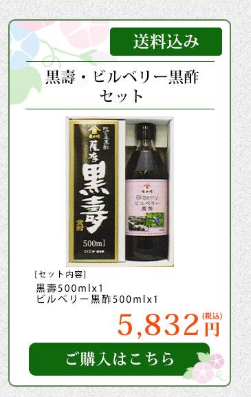 黒壽・ビルベリー黒酢セット
