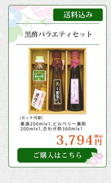 黒酢バラエティセット