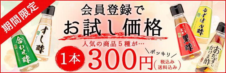 会員登録で人気の福山黒酢5種がお試し価格1 本300円(税込・送料込み)で買える