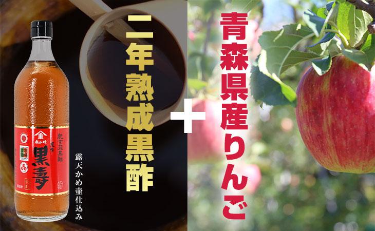 二年熟成黒酢「黒壽」+青森県産りんご果汁